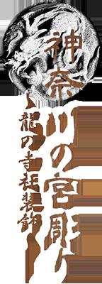 神奈川の宮彫り ~龍の寺社装飾~